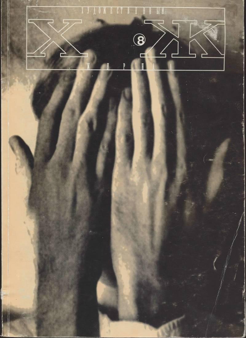 Художественный журнал.—1995, №8(8)