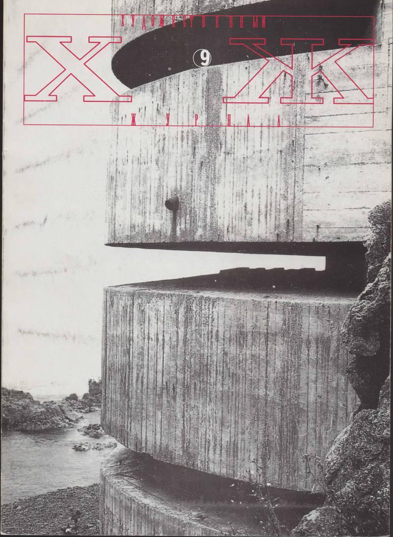 Художественный журнал.—1996, №9(9)