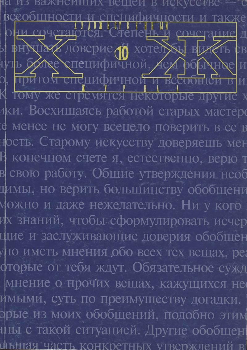 Художественный журнал.—1996, №10(10)