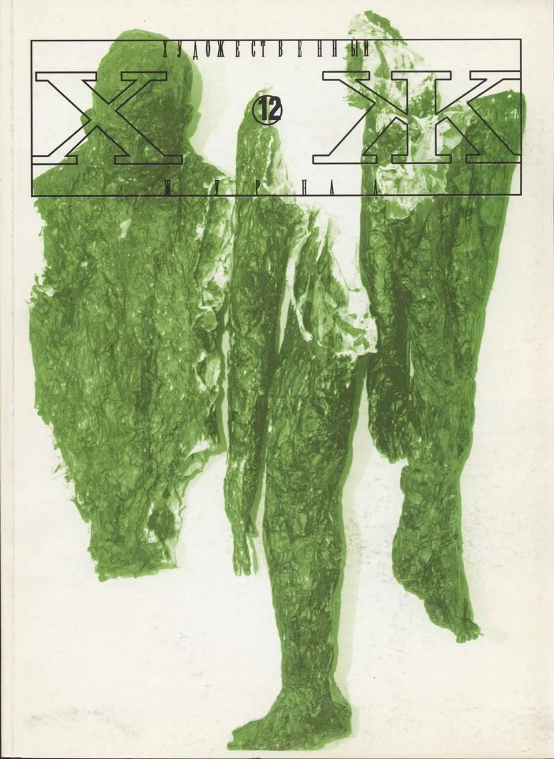 Художественный журнал.—1996, №12(12)
