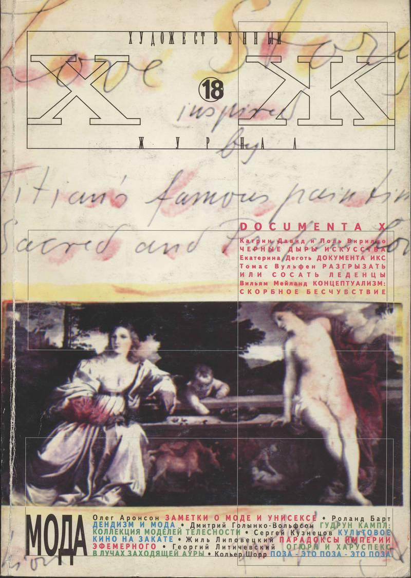 Художественный журнал.—1997, №18(18)
