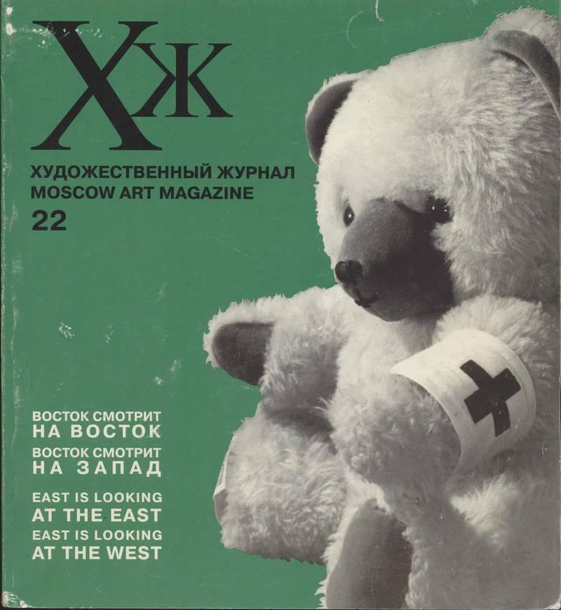 Художественный журнал.—1998, №22(22)