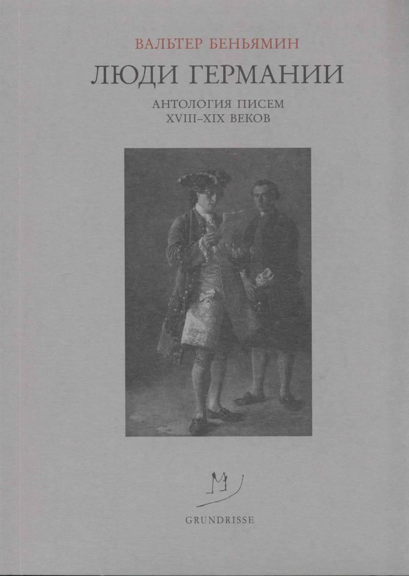 Люди Германии. Антология писем XVIII — XIX веков