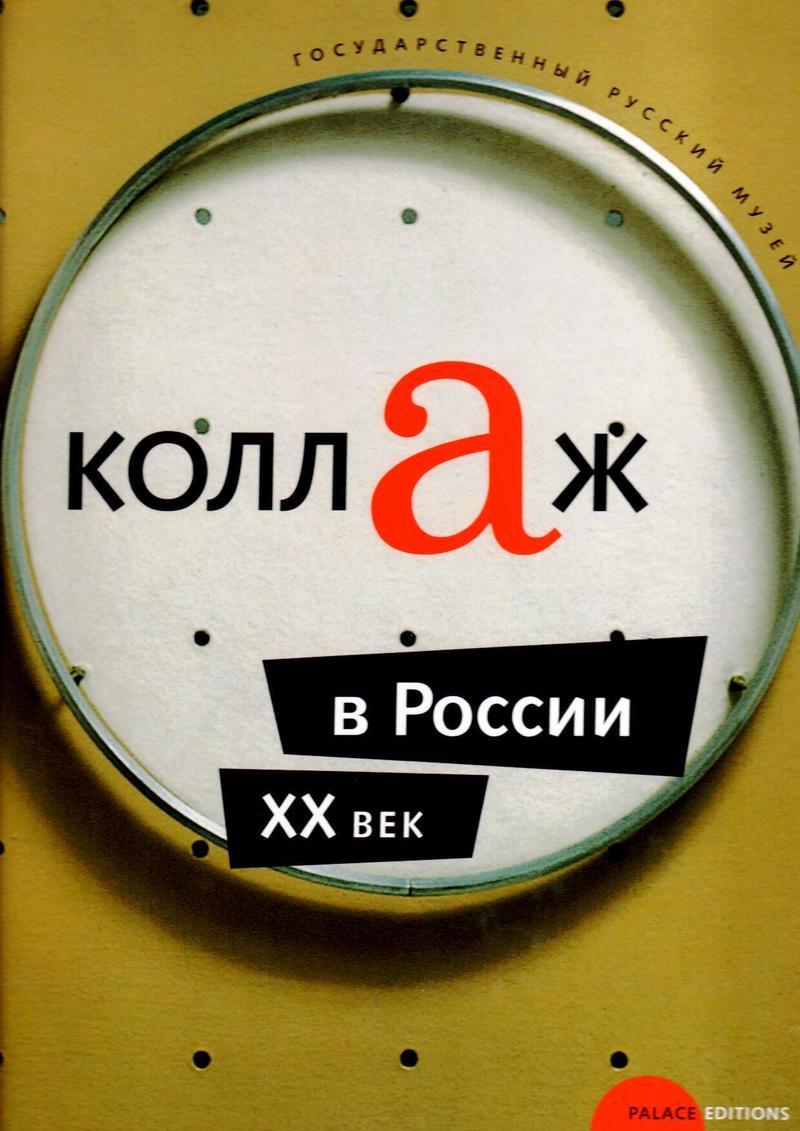 Коллаж в России. ХХ век