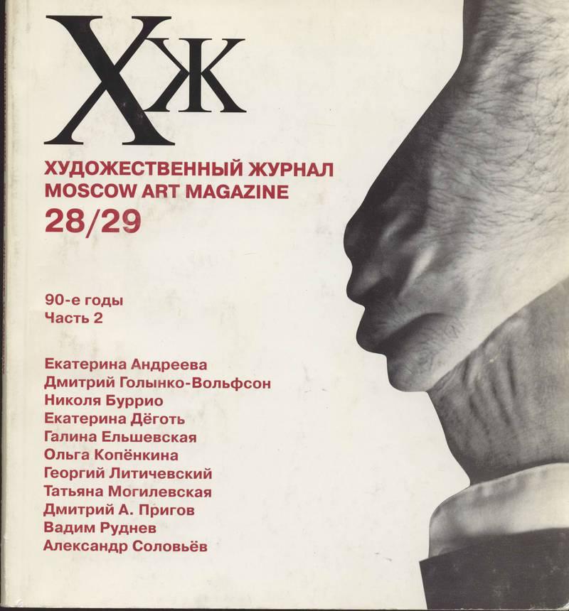 Художественный журнал.—2000, №28(28)