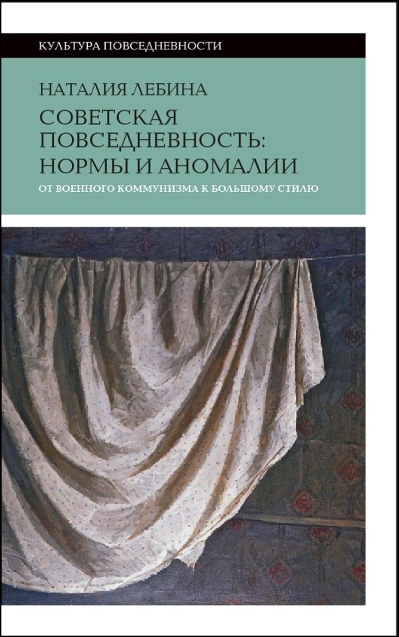 Советская повседневность: нормы и аномалии. От военного коммунизма к большому стилю