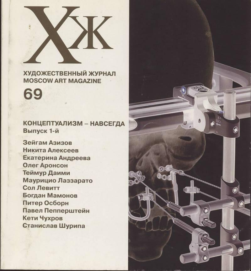 Художественный журнал. — 2008, № 1 (69)