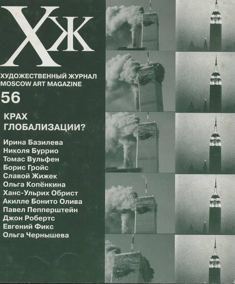 Художественный журнал.—2004, №4(56)