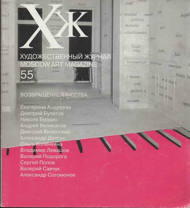 Художественный журнал.—2004, №55(55)