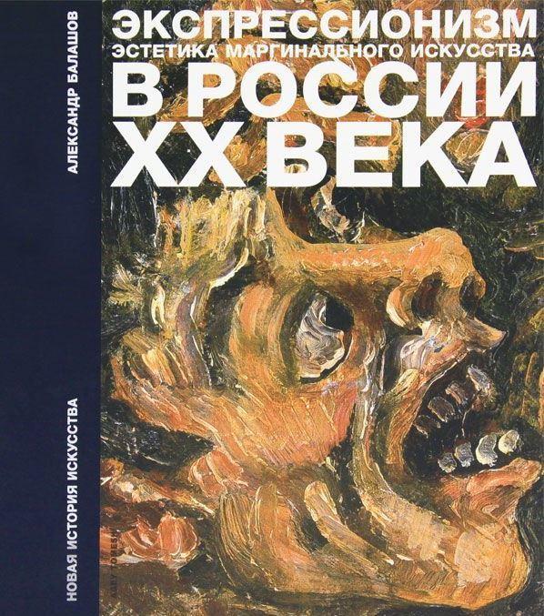 Экспрессионизм: эстетика маргинального искусства в России ХХ века