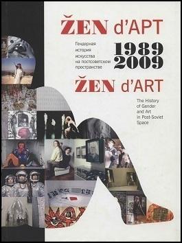 ŽEN d'АРТ. Гендерная история искусства на постсоветском пространстве: 1989–2009