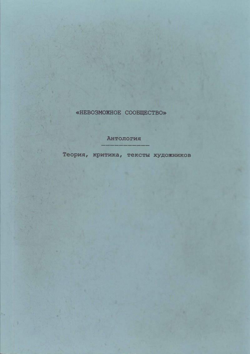 Невозможное сообщество. Антология. Теория, критика, тексты художников. Книга 3