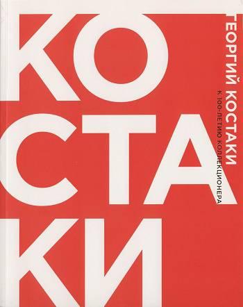 Георгий Костаки. К 100-летию коллекционера