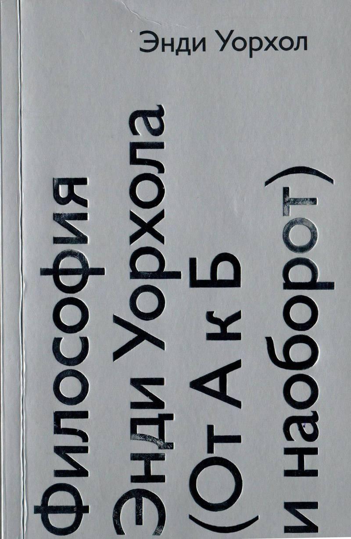 Философия Энди Уорхола (от А к Б и наоборот)