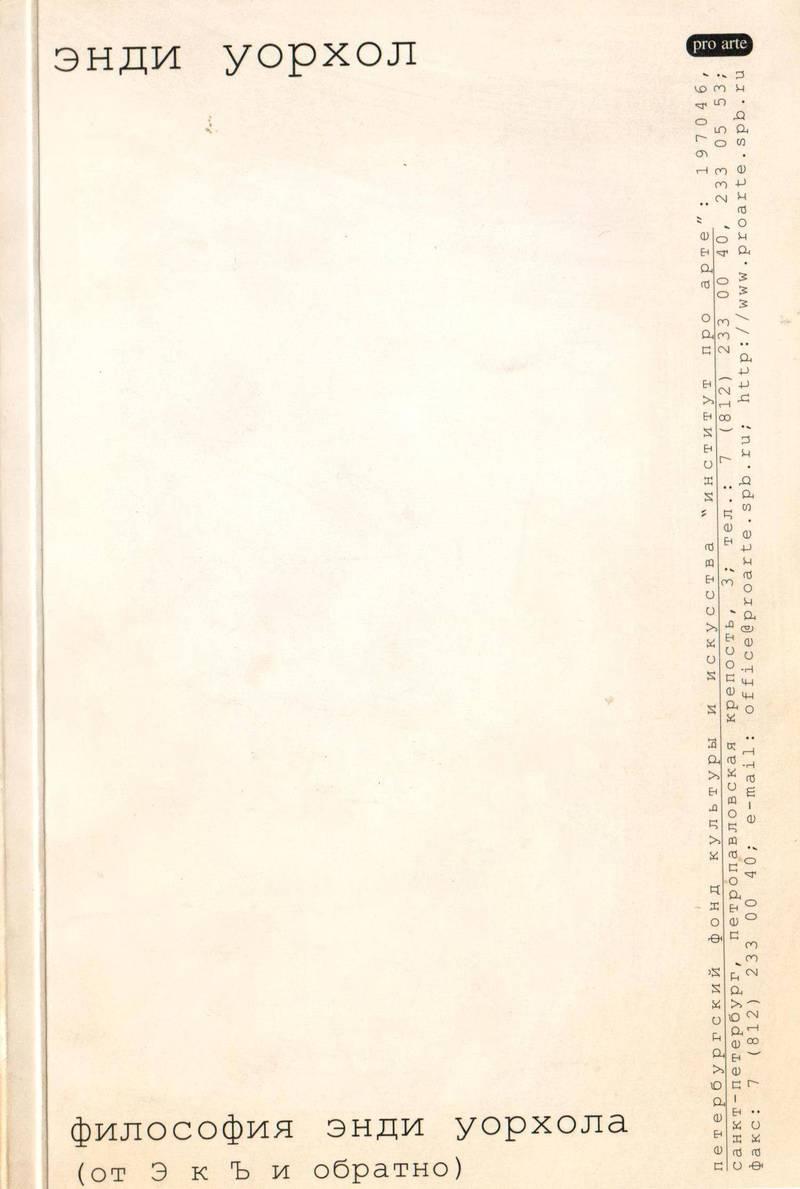 Философия Энди Уорхола (от Э к Ъ и обратно)