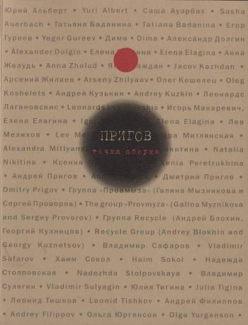 Пригов: точка сборки. В рамках III Фестиваля современного искусства им. Д.А.Пригова 2010