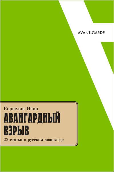 Авангардный взрыв: 22 статьи о русском авангарде