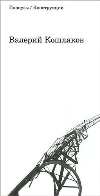 Валерий Кошляков. Иконусы / Конструкции