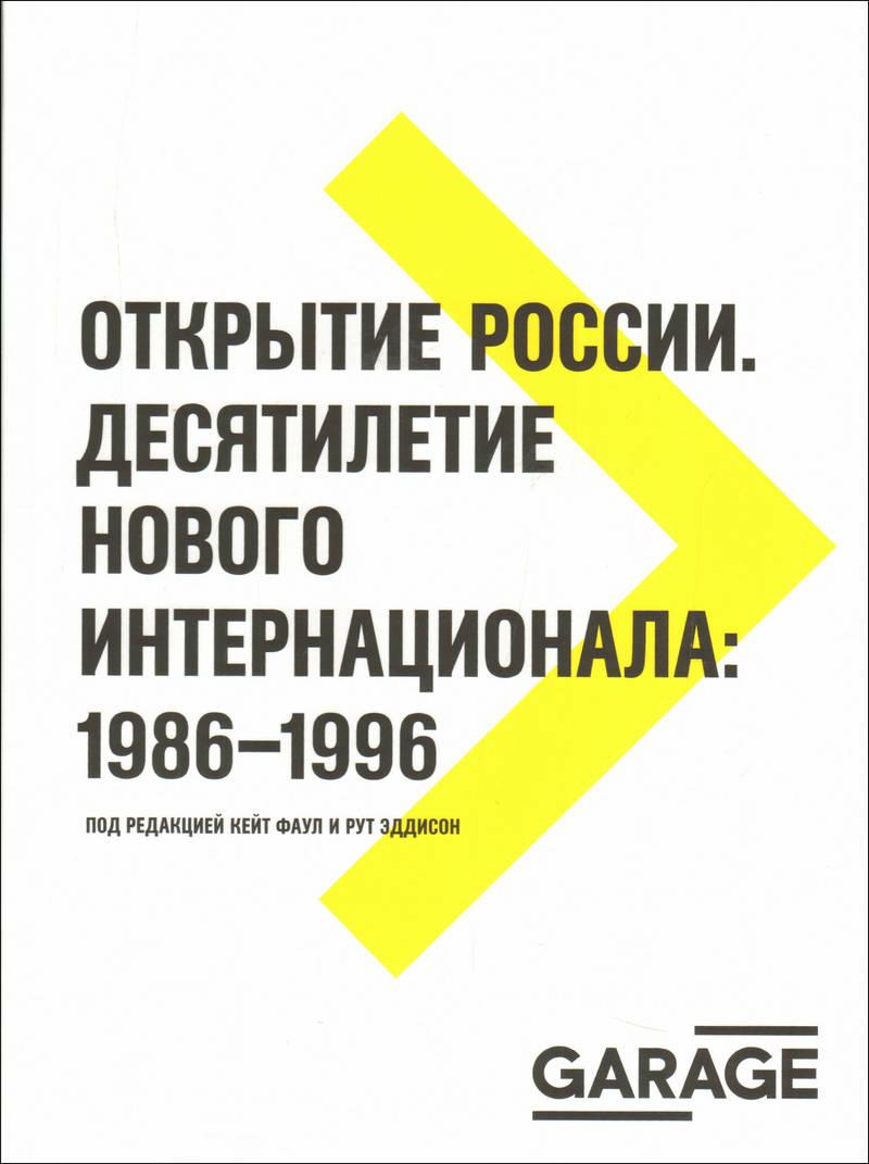 Открытие России. Десятилетие нового интернационала: 1986–1996
