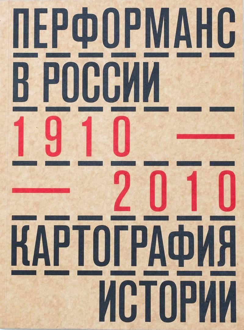 Перформанс в России. 1910–2010. Картография истории