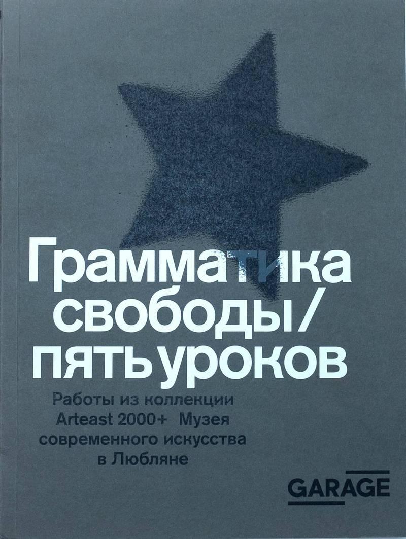 Грамматика свободы/ пять уроков. Работы из коллекции Arteast 2000+ Музея современного искусства в Любляне