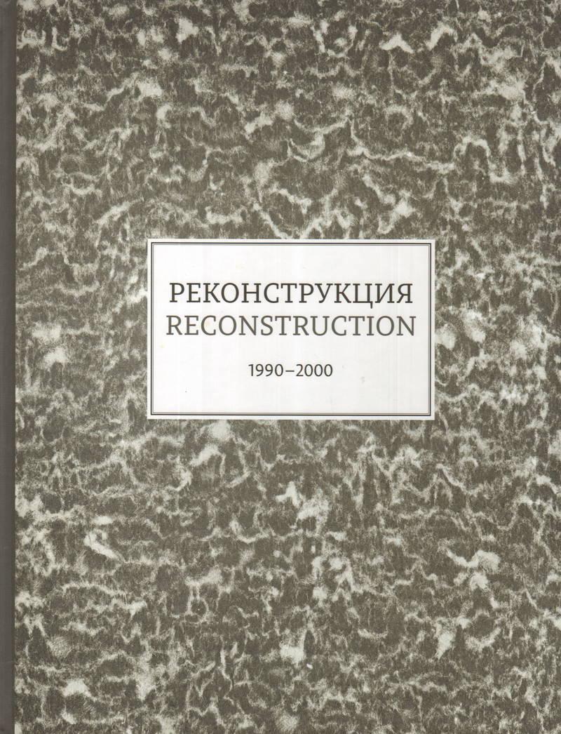 Реконструкция. 1990–2000. / Reconstruction. 1990–2000. Часть 1