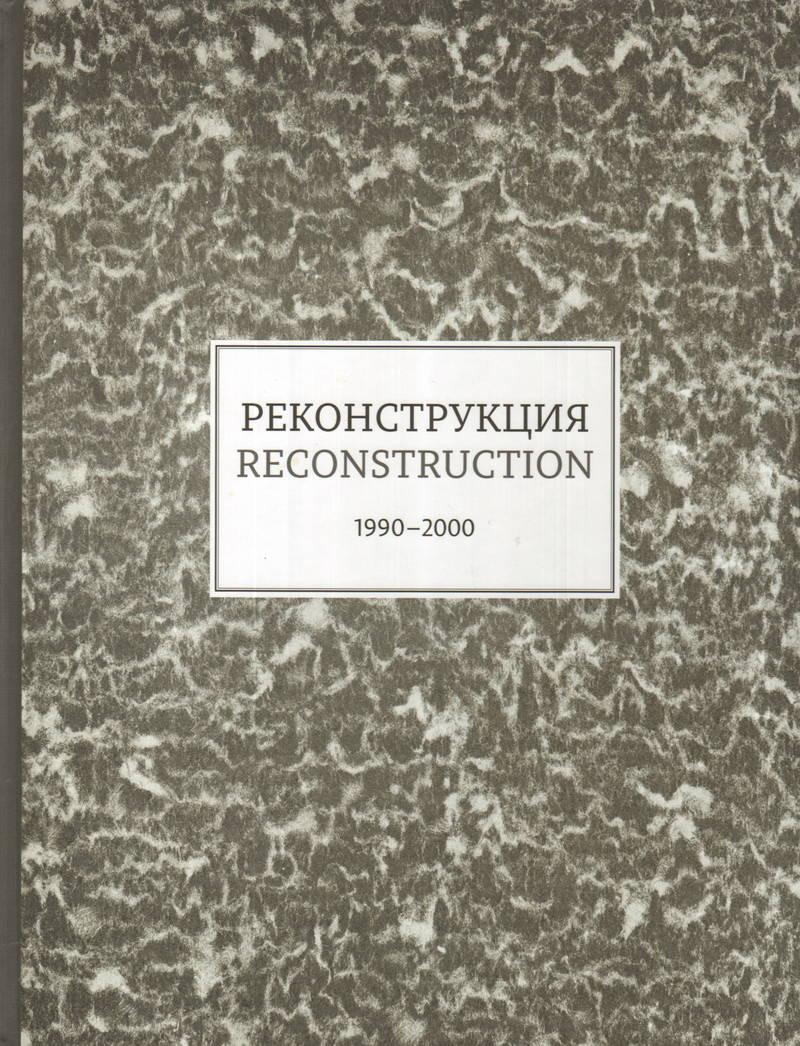 Реконструкция.1990–2000 / Reconstruction. 1990–2000. Часть 2