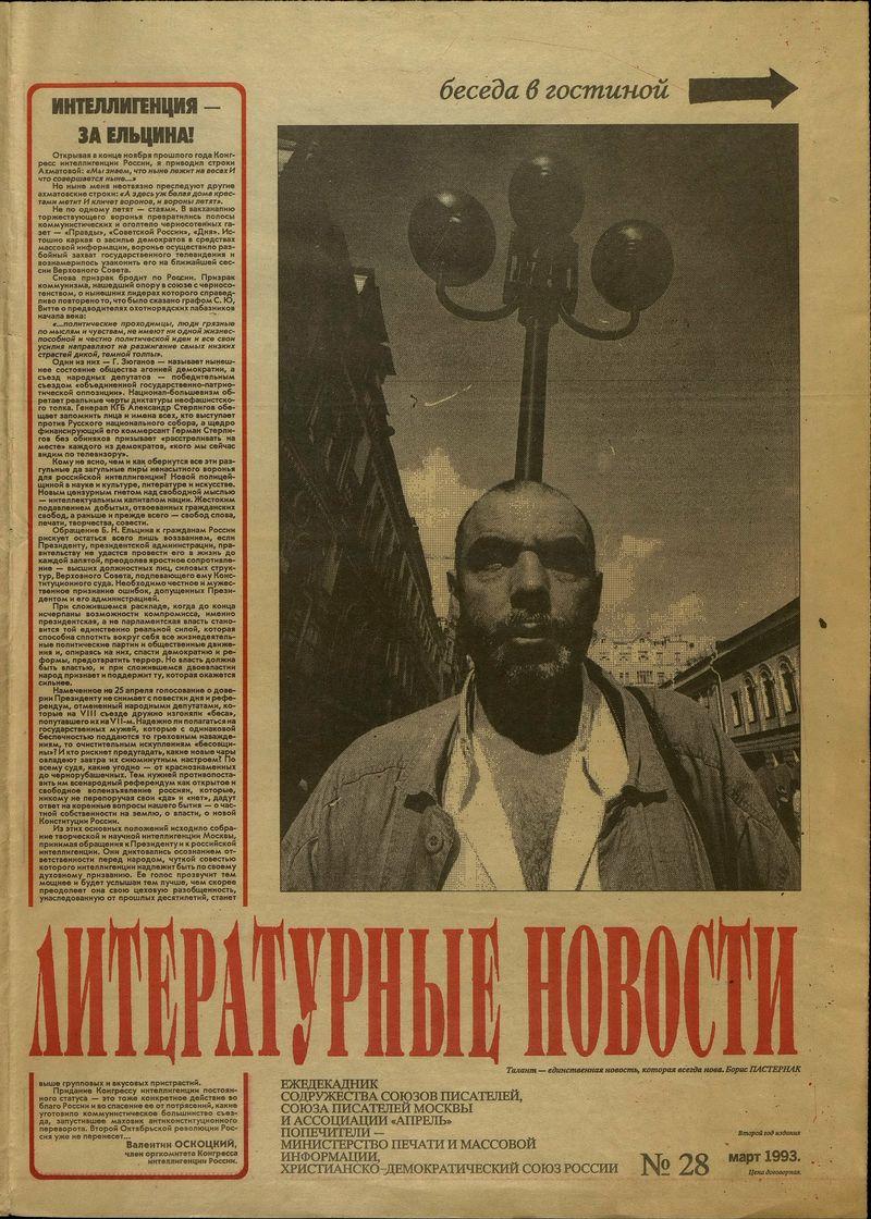 С писателем Игорем Дудинским беседует Игорь Семицветов