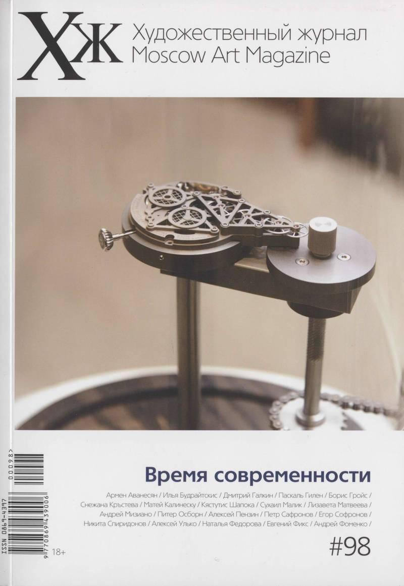 Художественный журнал.—2016, №98(98)