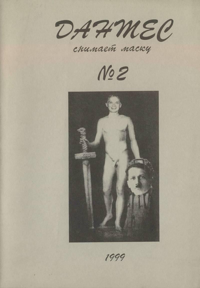 Дантес.—1999, №2