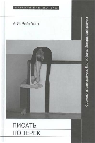 Писать поперёк: статьи по биографике, социологии и истории литературы