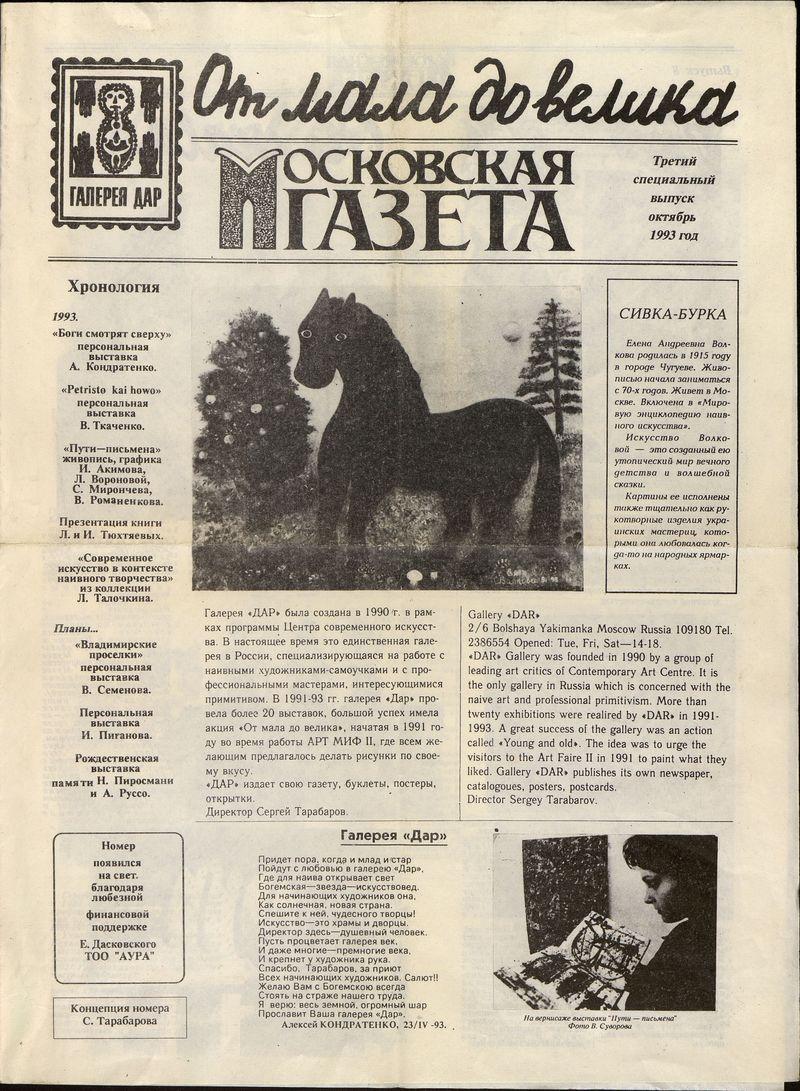 Московская газета (Галерея Дар). — 1993, №3