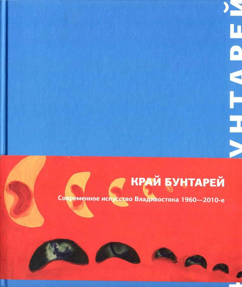 Край бунтарей. Современное искусство Владивостока. 1960–2010-е