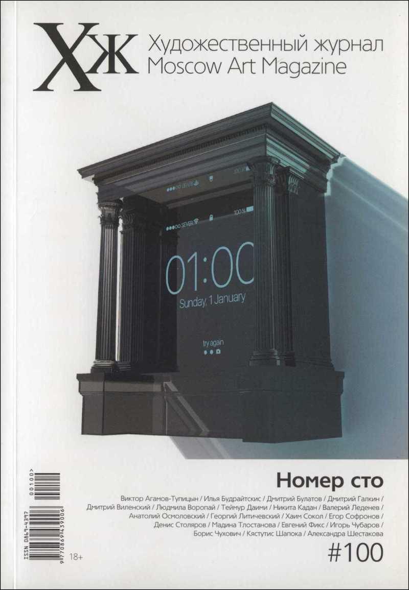 Художественный журнал.—2017, №100