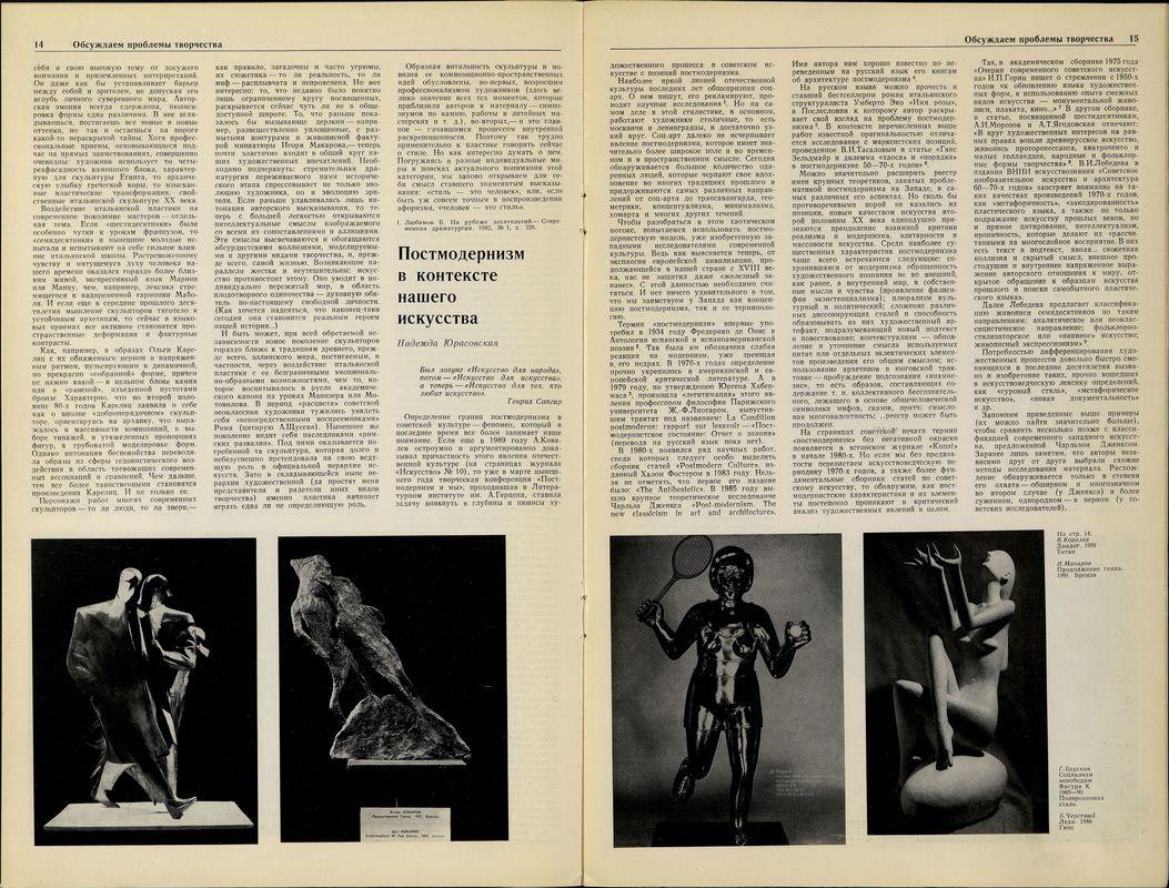 Постмодернизм в контексте нашего искусства