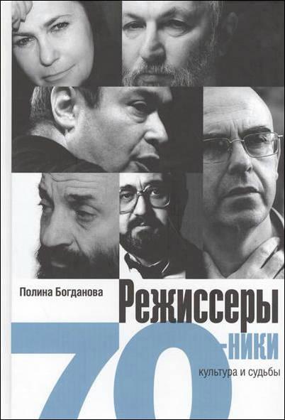Режиссёры-семидесятники: культура и судьбы