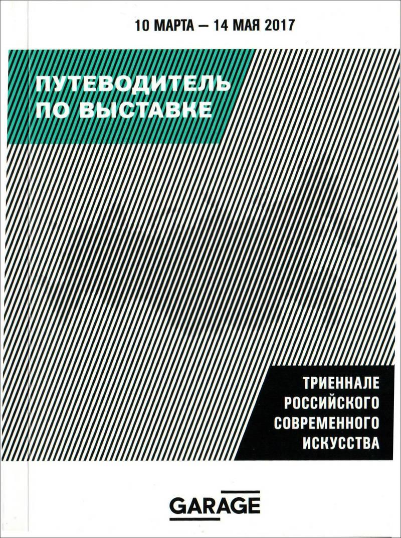 Триеннале российского современного искусства. Путеводитель по выставке