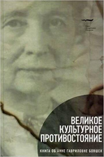 Великое культурное противостояние. Книга об Анне Гавриловне Бовшек