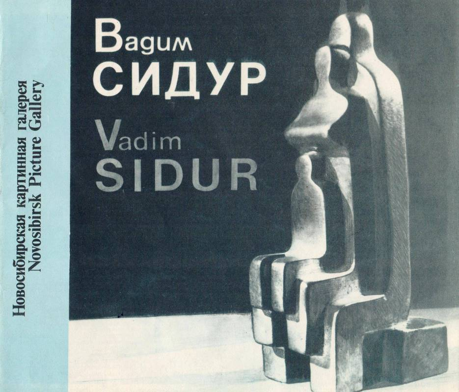 Вадим Сидур/ Vadim Sidur (1924-1986)