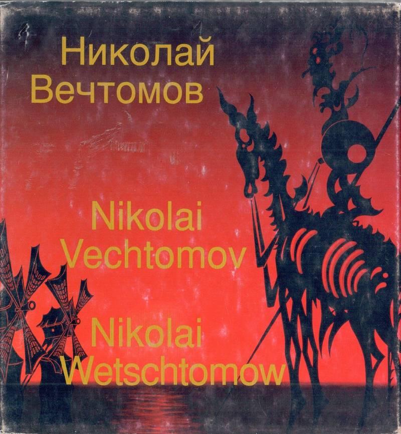 Николай Вечтомов/ Nikolai Vechtomov/ Nikolai Wetschtomow