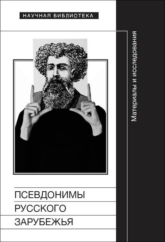 Псевдонимы русского зарубежья. Материалы и исследования