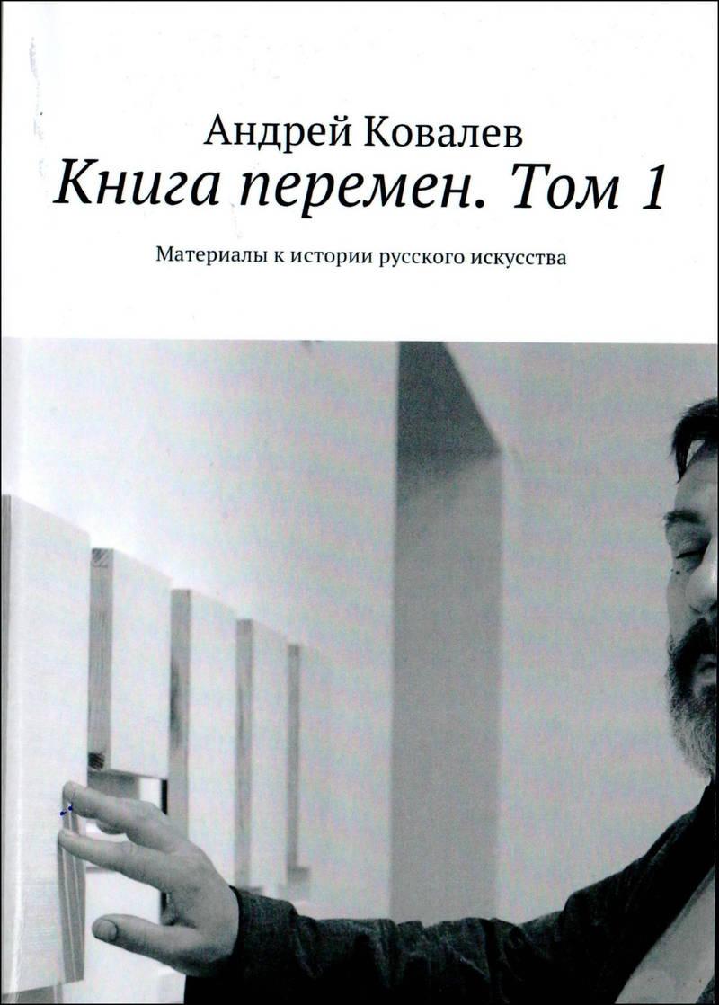 Книга перемен. Материалы к истории русского искусства. Том 1