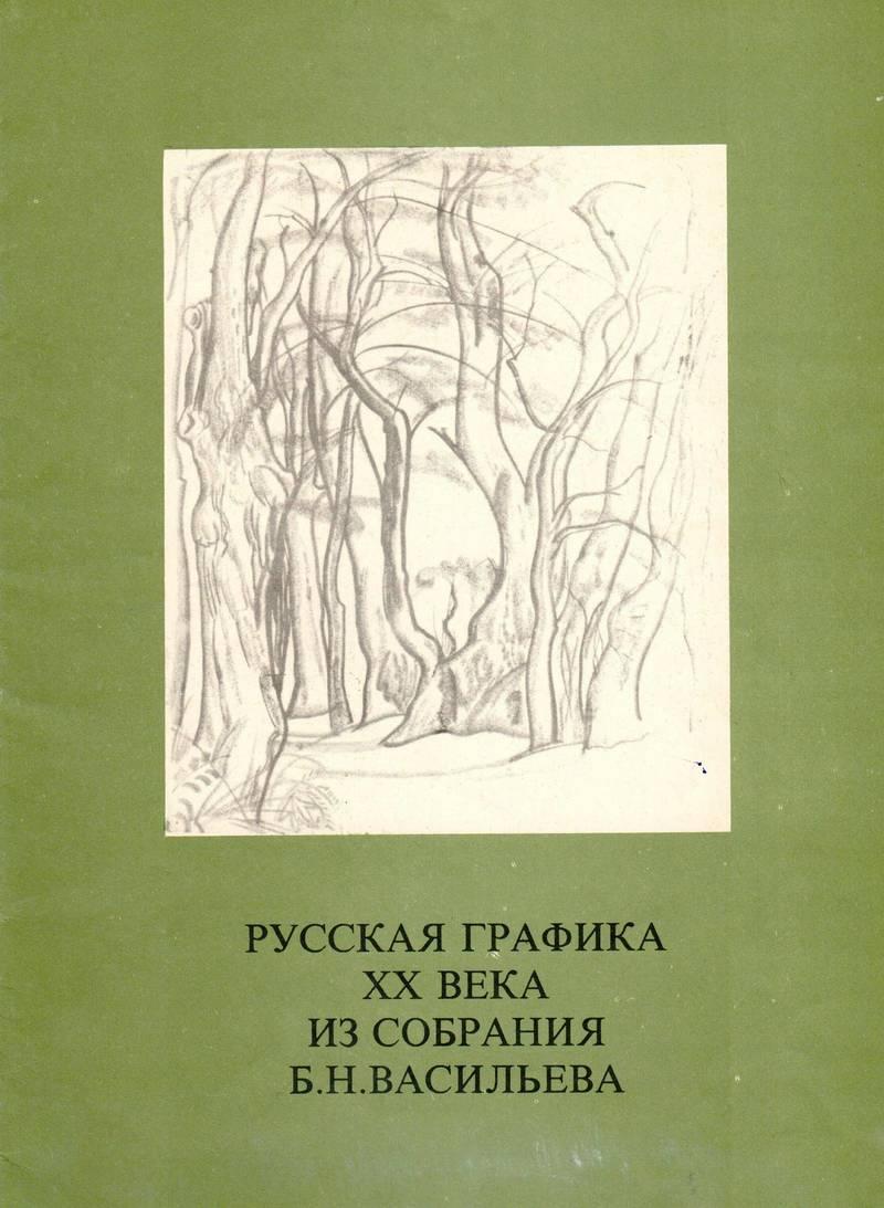 Русская графика ХХ века из собрания Б.Н.Васильева