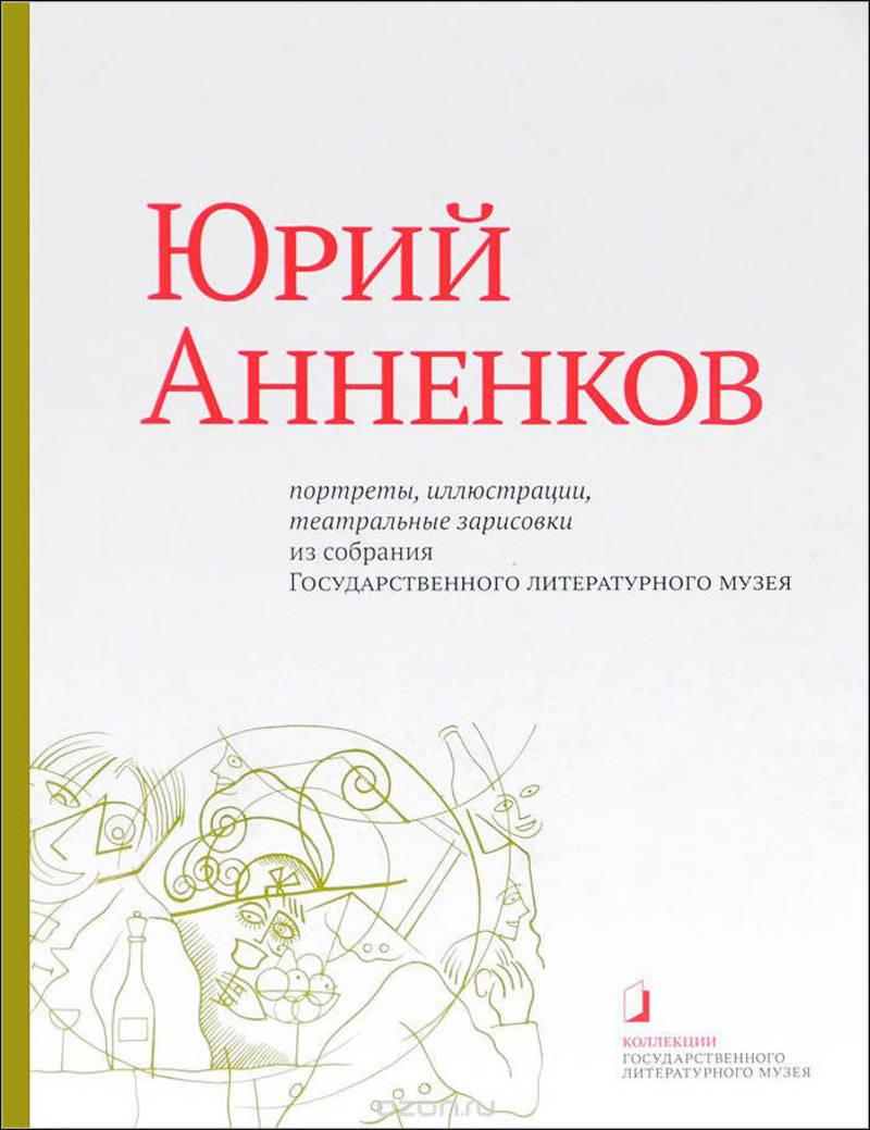 Юрий Анненков: портреты, иллюстрации, театральные зарисовки из собрания Государственного литературного музея