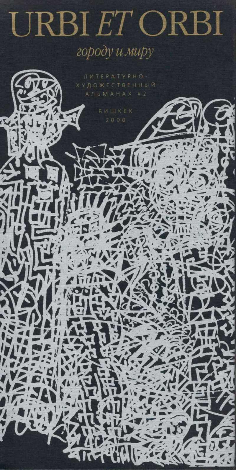 Urbi et Orbi/ Городу и миру. — 2000, №2(2)