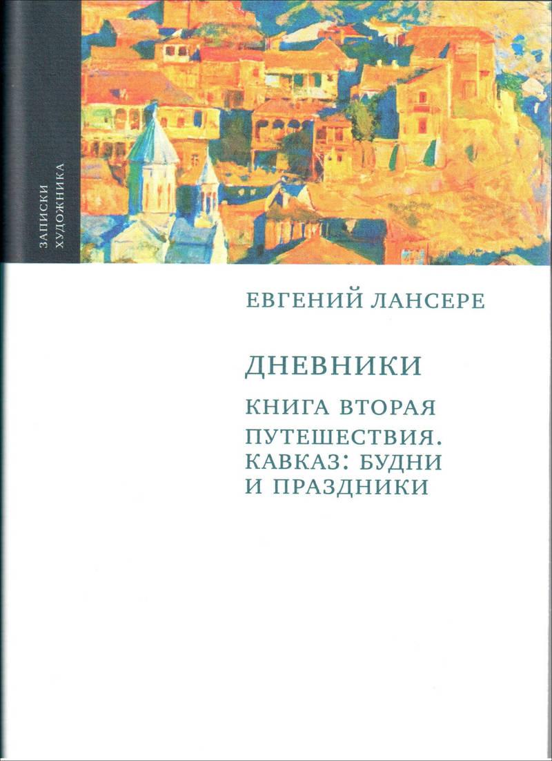 Дневники. Книга вторая. Путешествия. Кавказ: будни и праздники
