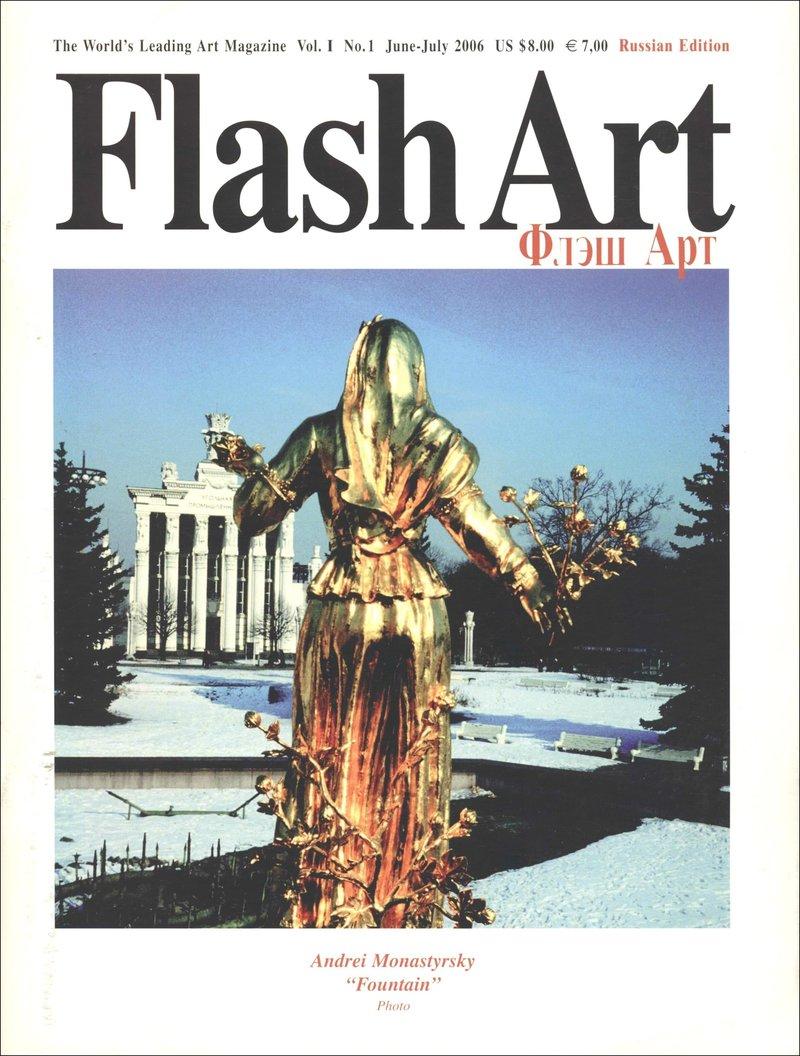 Flash Art/ Флеш Арт.—2006, Т. 0 №1