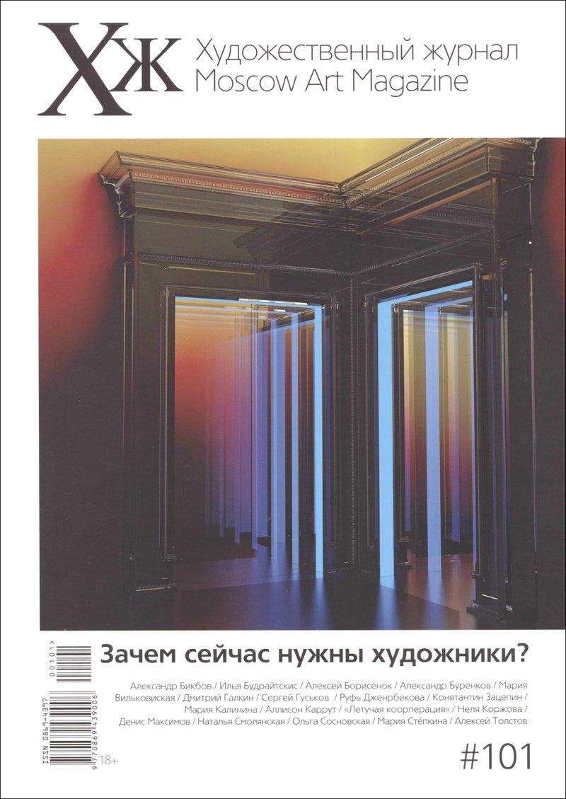Художественный журнал.—2017, №101
