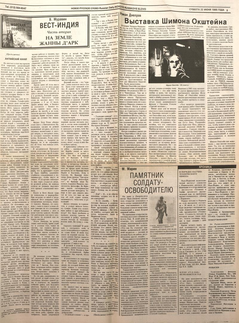 Выставка Шимона Окштейна