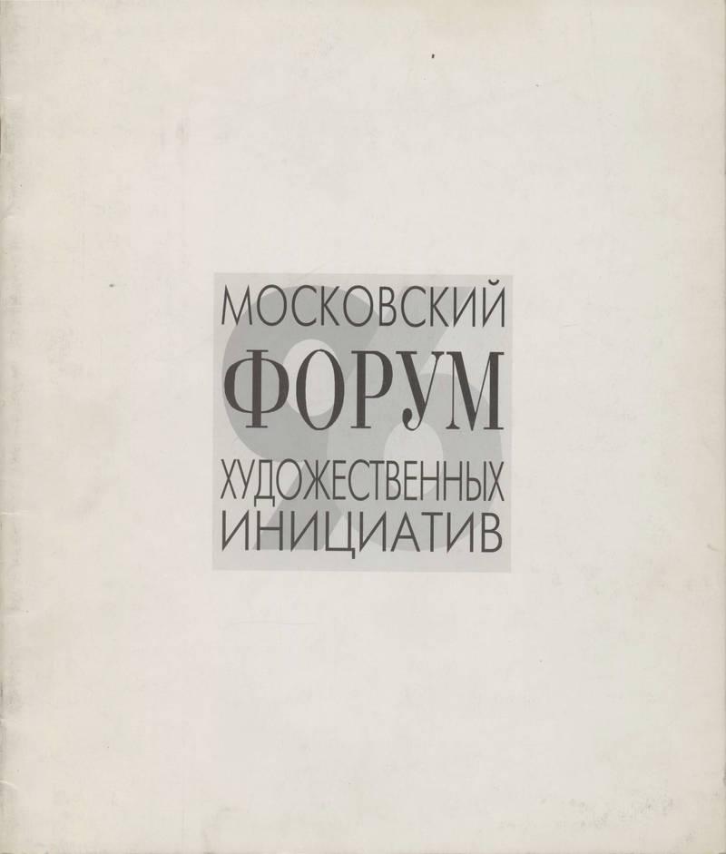Московский форум художественных инициатив 1996
